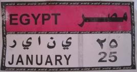 Egypt 2011, January 25. Die Unruhen in Kairo und anderen großen Städten beenden in den folgenden Wochen die 30-jährige Herrschaft Mubaraks.